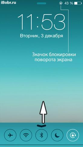 iOS7-Lock