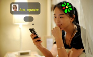 iPhone-icq