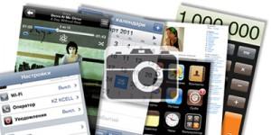 iphone-skrinshot