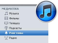 iTunes-ringtony