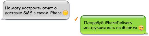 Dostavka-SMS-iPhone
