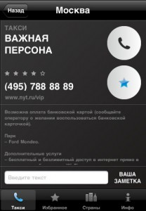 iPhone-Taxi-1