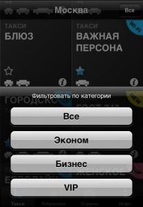 iPhone-Taxi