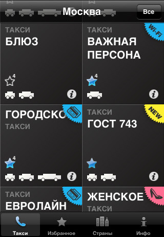 iPhone-Taxi-3