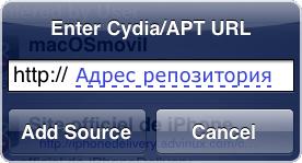 repozitorij-v-cydia