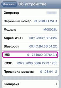 IMEI-iPhone