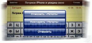 Vstryaxivanie-iPhone