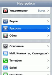 Yarkost-iPhone