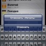 iPhone-tryasti