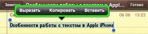 iphone-kopirovanie