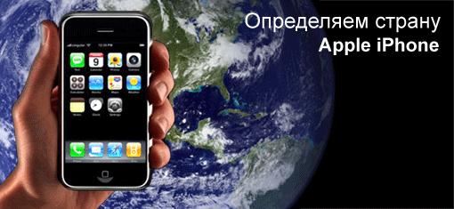 iphone-strana