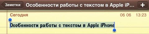 iphone-vydelenie