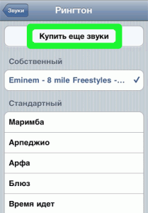 kupit-zvuki-iPhone