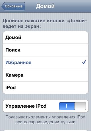 Как сделать кнопку быстрого доступа на айфоне