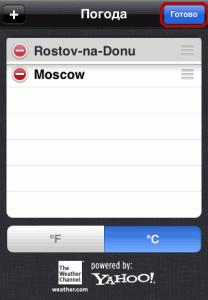 Gorod-iPhone