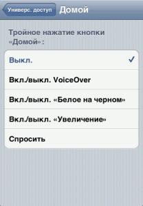 Кнопка хоум на айфоне