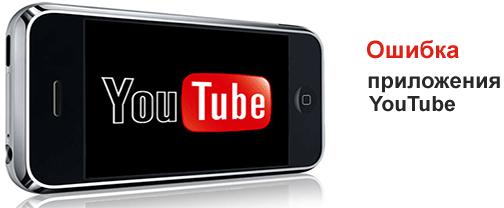 iPhone-YouTube-Error