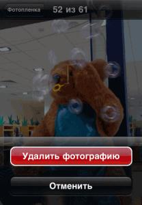 Программа на iphone для удаления фото