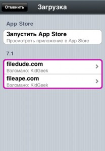 Besplatno-igra-iPhone