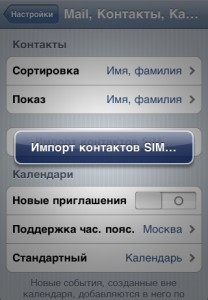 Import-SIM-iPhone