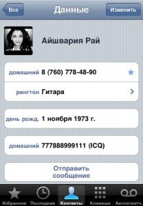 contact-iphone