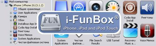 Ifunbox инструкция по пользованию - фото 8