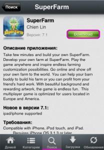 iPhone-Igra