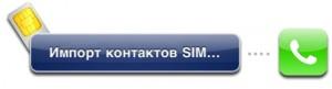 iPhone-contact-SIM