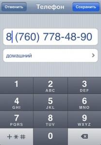 nomer-iphone