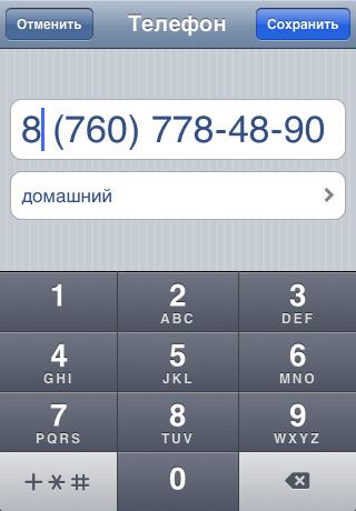 Номер телефона в контактной книге iphone