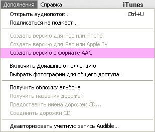 iTunes ACC