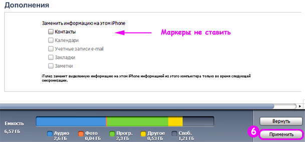 Kontakt-iTunes