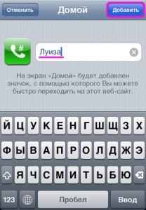 bystryj-kontakt
