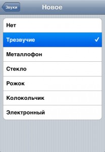 iPhone-sms-3