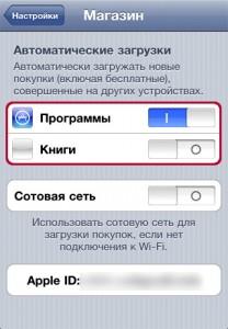 iPhone-auto