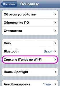 iTunes-Wi-Fi-Sync
