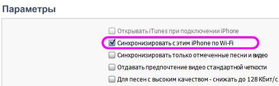 iTunes-Wi-Fi