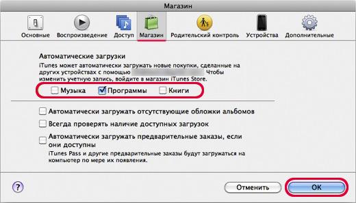iTunes-auto