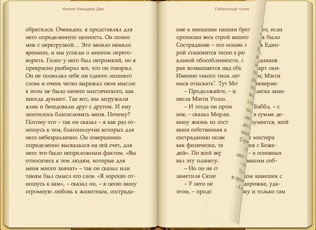 iBooks-3