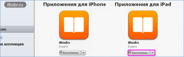 iBooks-Download
