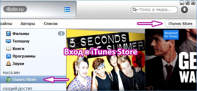 iTunes-Store-vhod