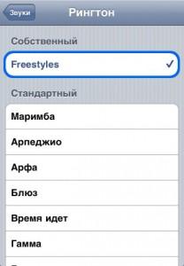 Frestyle