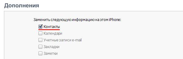 Contact-iTunes