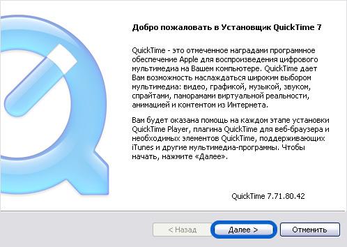 QuickTime-3