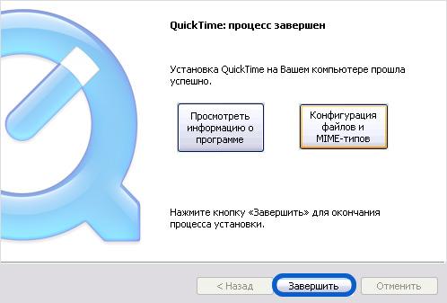 QuickTime-6