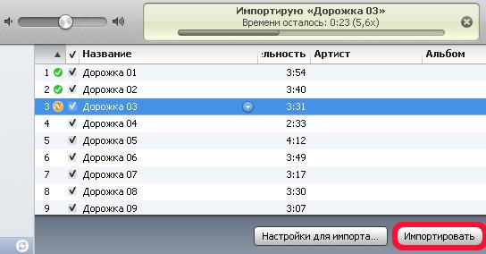 iTunes-3