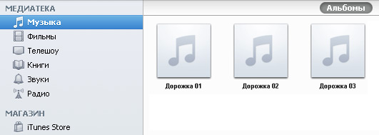 iTunes-4