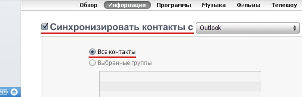 iTunes-kontakt