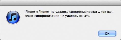 iTunes-no-sync