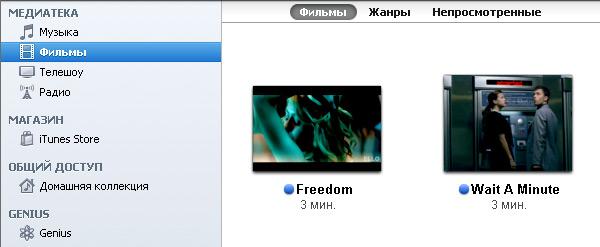 iTunes-video-1